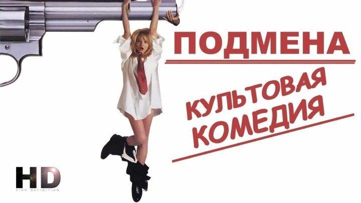 «ПОДМЕНА» — Комедия, 1991