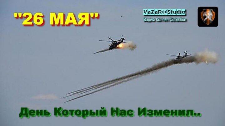 26 мая 2014 Начало Войны (Авианалеты ВСУ на Донецк) [VaZaR@S†udio]