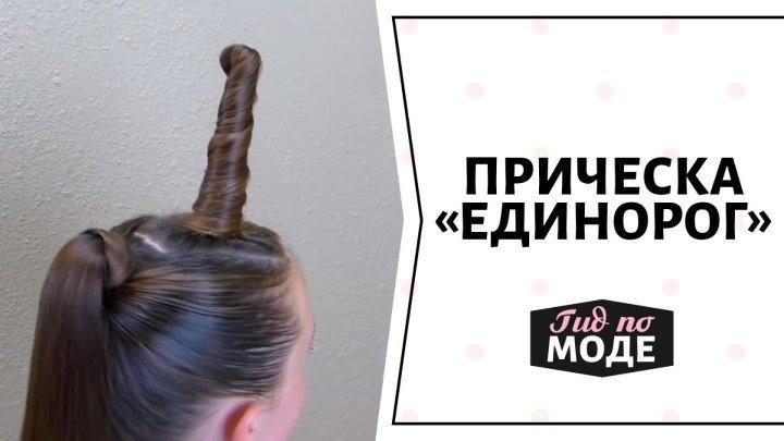 Причёска Единорог