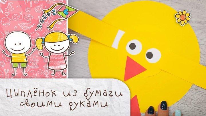 Цыпленок из бумаги своими руками [Супермамы]