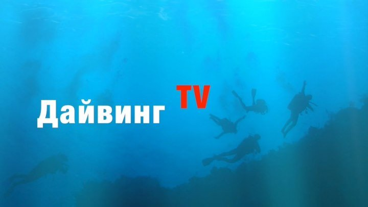 Телеканал Дайвинг.TV