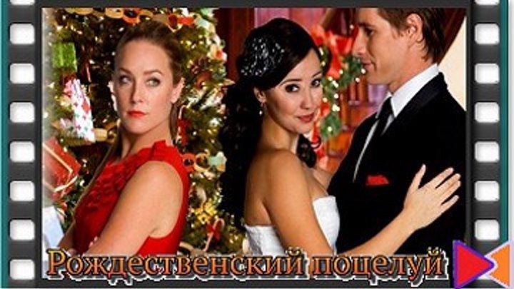 Рождественский поцелуй (ТВ) [A Christmas Kiss] (2011)