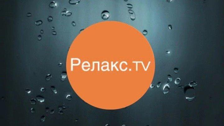 Телеканал Relax.TV