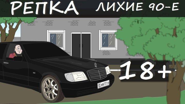 """Репка """"Лихие 90-е"""" 1 сезон 6 серия Разборки братков 80-х"""
