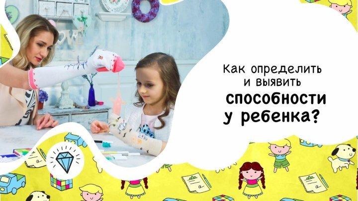 Как определить способности ребенка [Супердети]