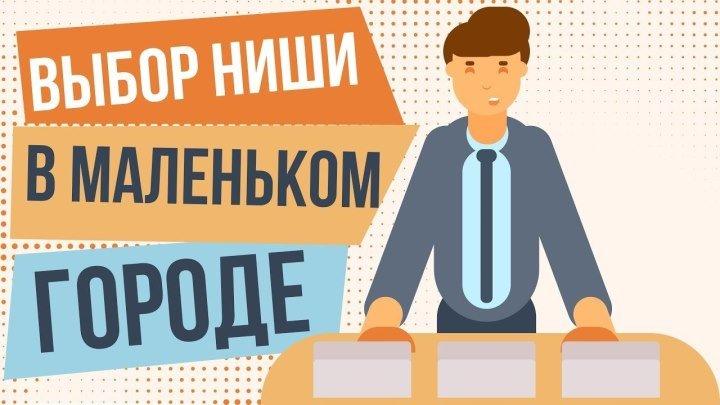 Выбор ниши для бизнеса в маленьком городе. Свой бизнес чем заняться в маленьком городе | Евгений Гришечкин
