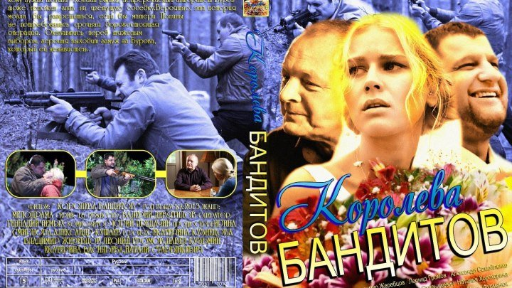 Королева бандитов (1 сезон: 1-16 серии из 16) HD 2013