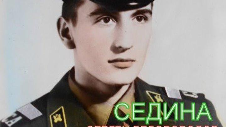 СЕДИНА Сергей Белобородов