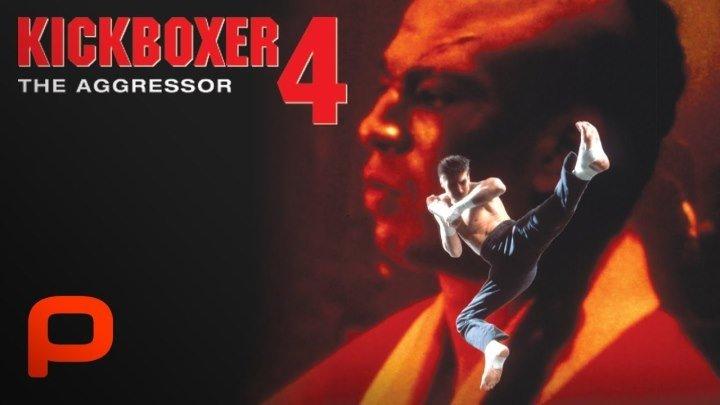 Кикбоксер 4_ агрессор (1994)