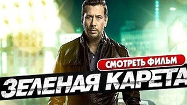 Зелёная карета - Драматический фильм