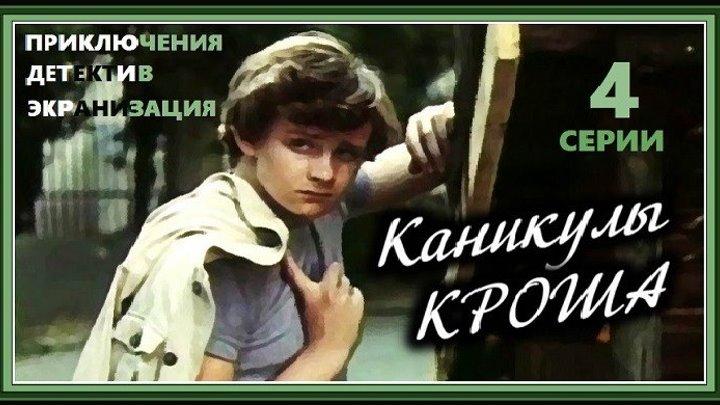 КАНИКУЛЫ КРОША мини-сериал - 1 серия (1980) приключения, детектив, молодежный фильм, экранизация (реж.Григорий Аронов)