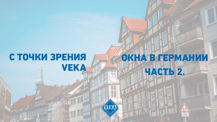 С точки зрения VEKA. Окна в Германии: часть 2. Какие окна установлены в обычных немецких домах?