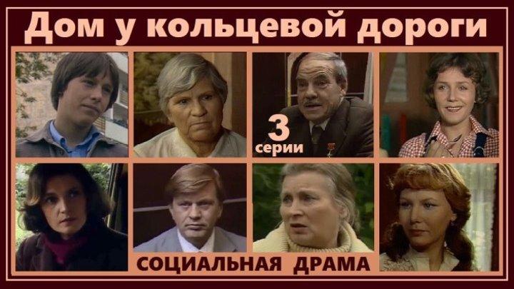 ДОМ У КОЛЬЦЕВОЙ ДОРОГИ - 3 серия (1980) мелодрама, социальная драма (реж.Сергей Евлахишвили)