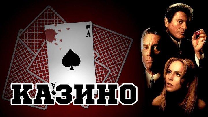 Казино _ Casino (1995) Культовый фильм с Робертом Де Ниро и Шэрон Стоун
