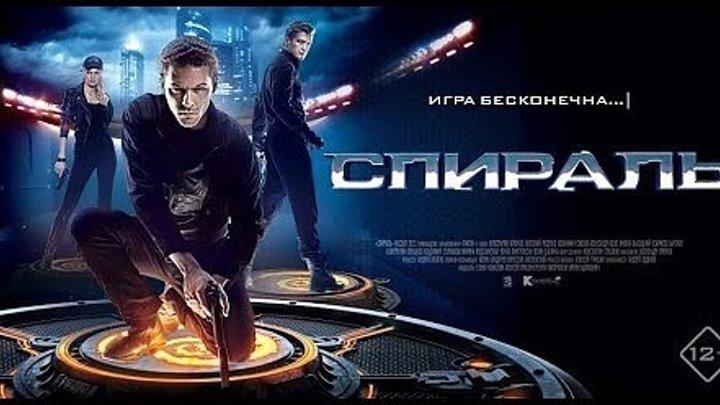 Спираль (2014) Россия.