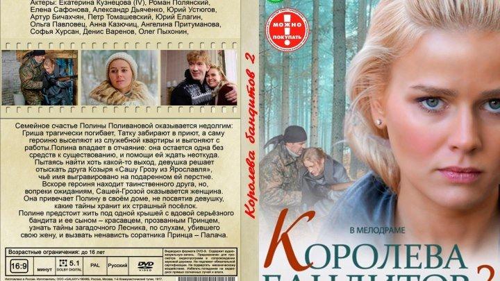 Королева бандитов (2 сезон: 1-16 серии из 16) HD 2014