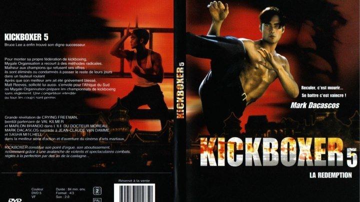 Кикбоксер 5: Возмездие (1995) Боевик,