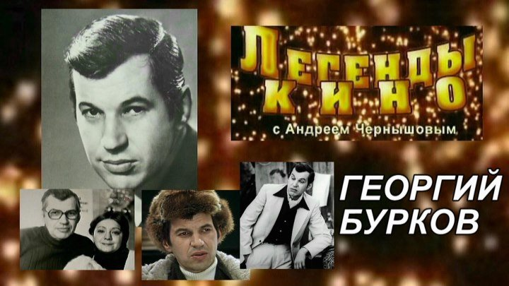 Бурков Георгий - Легенды кино