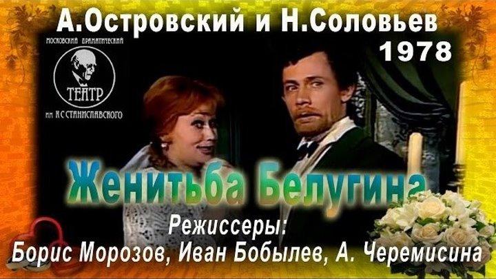 "т/с ""Женитьба Белугина"" (1978)"