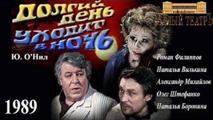 """т/с """"Долгий день уходит в ночь"""" (1989)"""