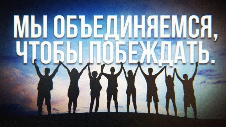 Объединяемся, чтобы побеждать