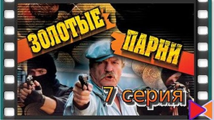 Золотые парни (сериал) (2005) [S.01.E.07]