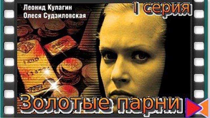 Золотые парни (сериал) (2007) [S.02.E.01]