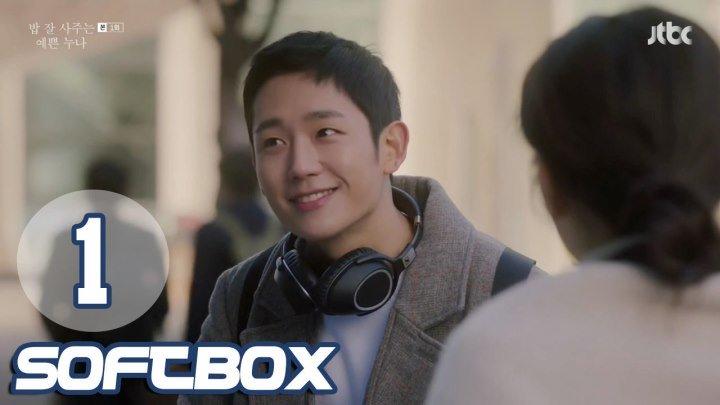 [Озвучка SOFTBOX] Красивая нуна, что покупает мне еду 02 серия