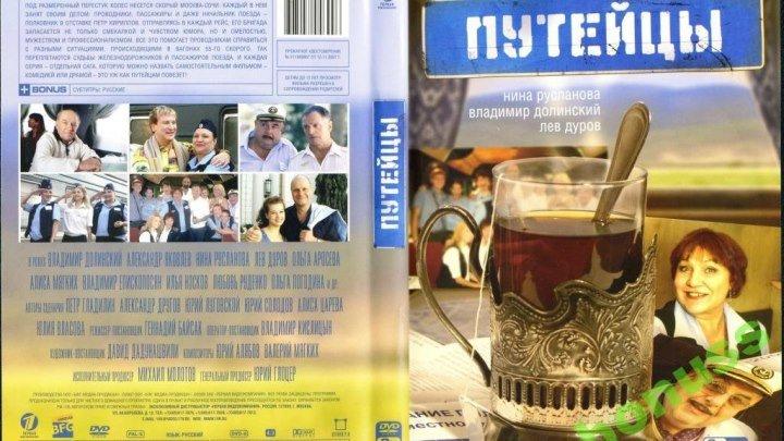 13-14..Путейцы (2007)Комедия, Русский сериал