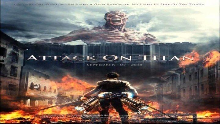 Атака титанов . Фильм первый