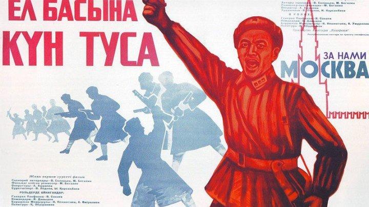 За нами Москва!!! Бауржана Момышулы участник битвы. (1967)