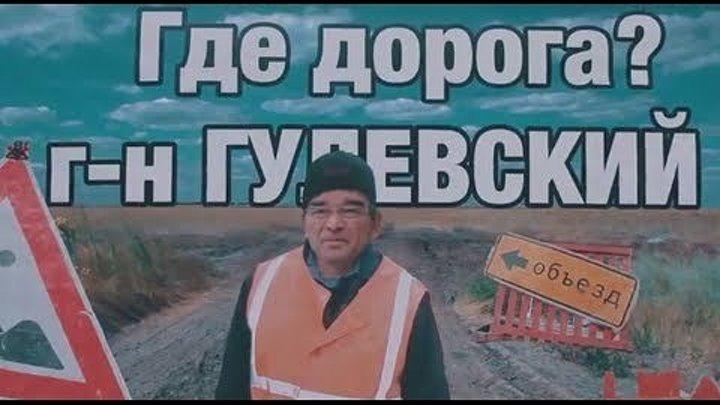 🇷🇺 ·Мэр Липецка Гулевский! Где дорога?!