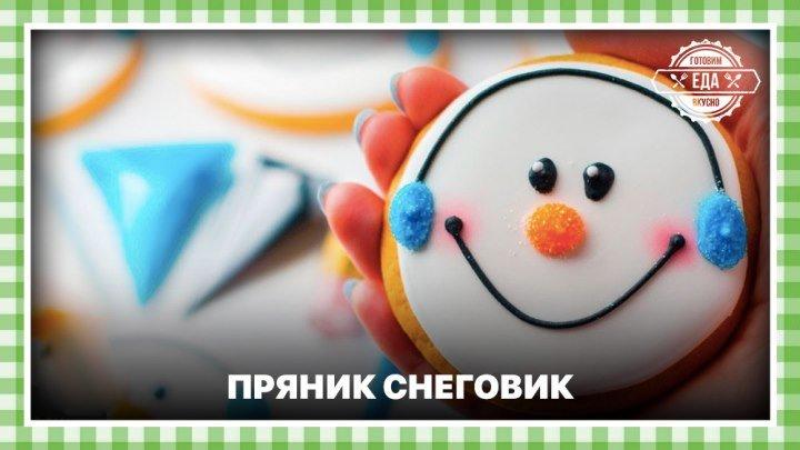 Пряник Снеговик. Как очень просто и красиво украсить имбирный пряник