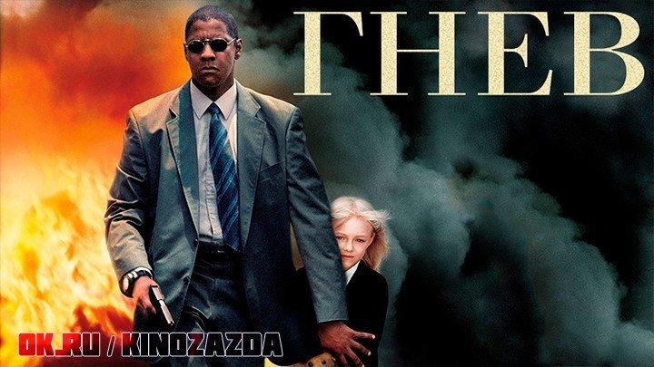 Гнев HD(боевик, триллер)2004