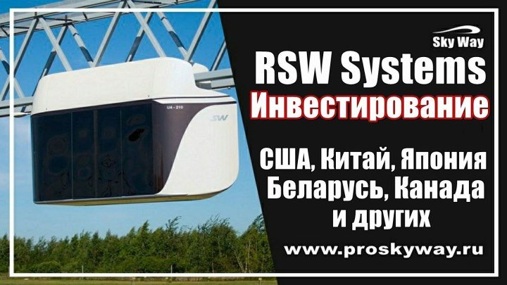RSW Systems Официальный сайт, Инвестор США, Инвестор Китай, Инвестор Казахстан