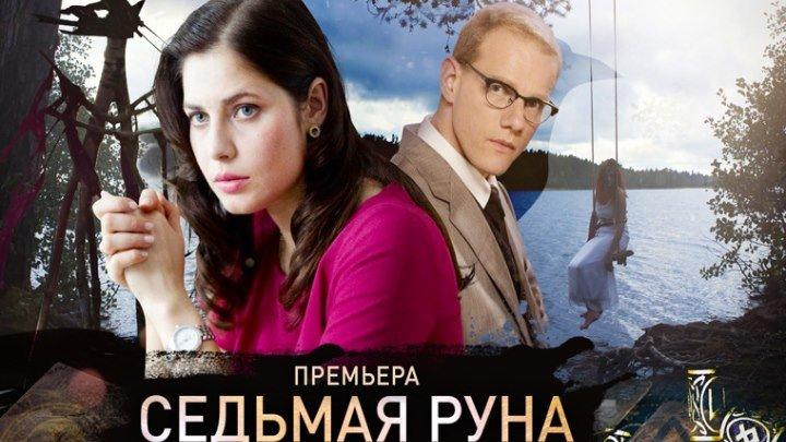 """""""Седьмая руна"""" смотрите на Пятом канале (трейлер)"""