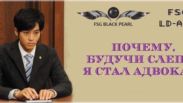 [FSG LD-Asia] Почему, будучи слепым, я стал адвокатом [Япония, 2014] [рус.саб]