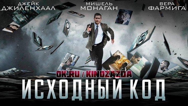 Исходный код 4K UltraHD(триллер, фантастика)2011 (12+)