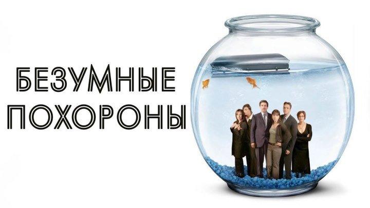 Безумные похороны HD(драма, комедия)2004