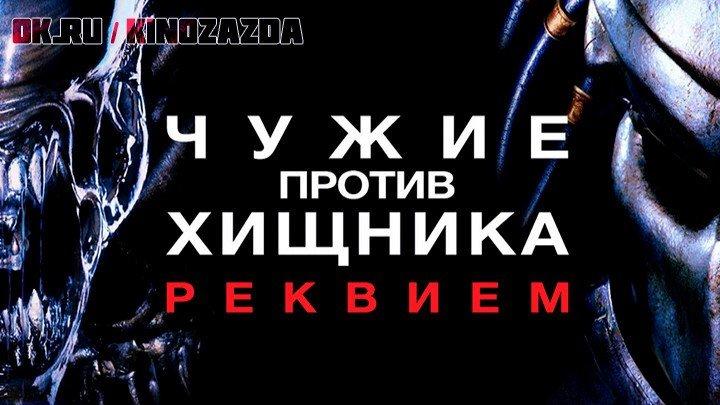Чужие против Хищника: Реквием HD(фантастика, боевик, триллер)2007