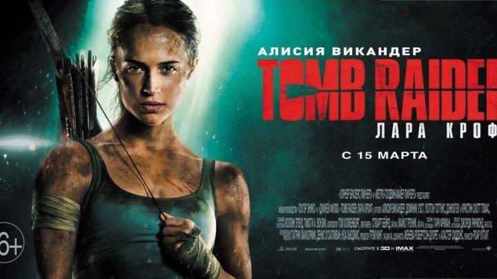 Tomb Raider_ Лара Крофт — Русский трейлер (Дубляж, 2018)