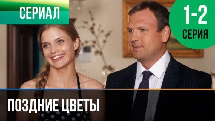 Поздние цветы (2014) 1 и 2 серия - Мелодрама, Русский фильм