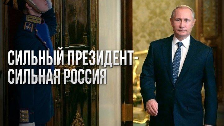 Сильный Президент - Сильная Россия!