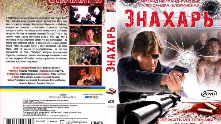 Знахарь (1-16 серии из 16) HD 2008