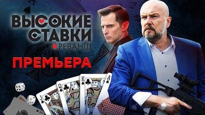 BЫCOKИE CTABKИ 2_ PEBAHШ 2OI8 HD (2 ceзон полностью) Алексей Нилов
