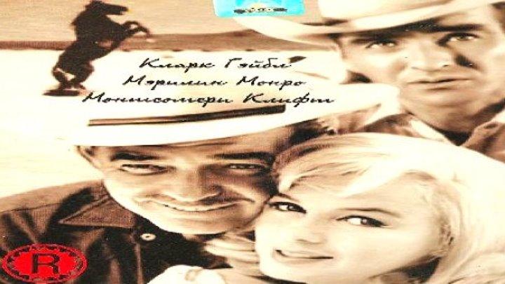 Неприкаянные_(1961)