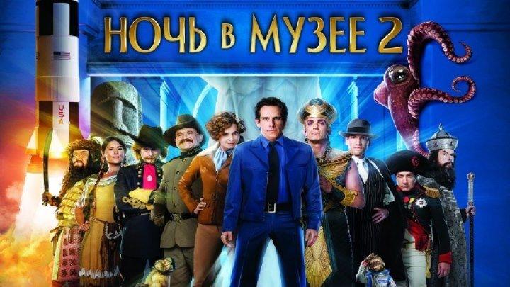 HOЧЬ B MУ3EE 2 (фэнтези, комедия, приключения, семейный)