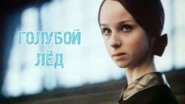 """Голубой Лёд"" (1969)"
