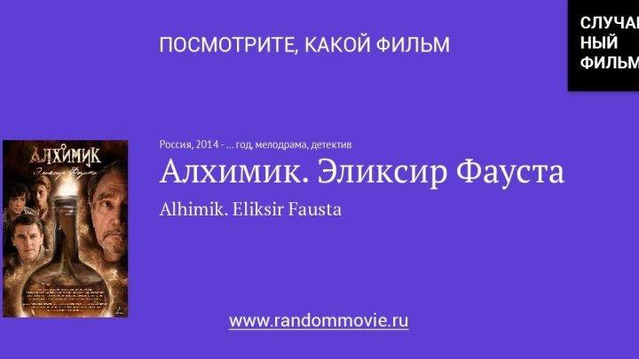 Алхимик. Эликсир Фауста (2015),серии 1-6,, Мистика, Русский сериал