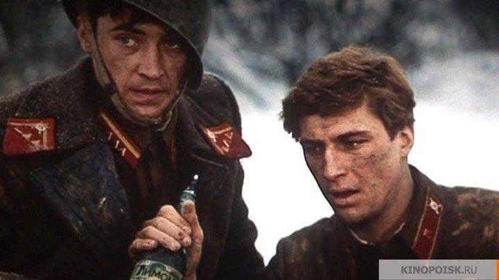 Экзамен на бессмертие (1983) СССР военный